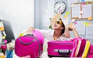 Возможность отпуска с выходного дня согласно ТК РФ