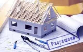 Кто выдает разрешение на строительство и в какие сроки?