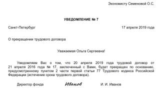 Увольнение в связи с истечением срока трудового договора
