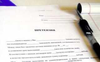 Претензия на невыполнение условий договора второй стороной