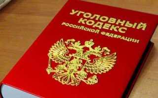 Статья 165 УК РФ при задолженности по кредиту: статья 121 ГПК РФ, какие последствия, могут ли забрать дом, что будет с должниками