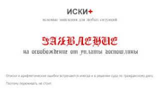 Заявление об освобождении от уплаты госпошлины