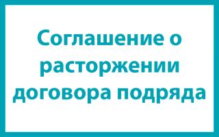 Соглашение о расторжении договора подряда по соглашению сторон (образец)