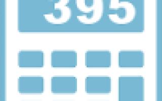 Калькулятор расчета неустойки в двойном размере от ключевой ставки ЦБ