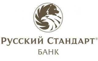 Банк Русский Стандарт: список фамилий должников по кредитам