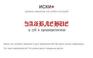Заявление о процессуальном правопреемстве: правила оформления