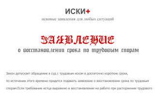 Заявление о восстановлении срока обращения в суд по трудовым спорам