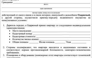 Акт приема-передачи квартиры при дарении: образец 2020