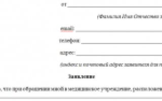 Отказ врача в оказании медицинской помощи и госпитализации: статья, иск