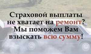 Выкуп долгов страховой компании в Российской Федерации
