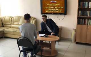 Юридическая консультация для инвалидов бесплатно