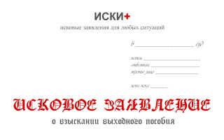 Исковое заявление о взыскании выходного пособия и его подача