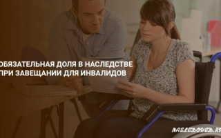 Обязательная доля инвалида в наследстве по закону