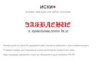 Заявление о приостановлении производства по делу