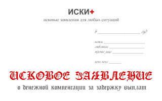 Исковое заявление о взыскании заработной платы и денежной компенсации за задержку выплаты