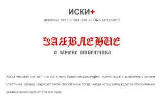 Заявление о замене ответчика: порядок оформления и подачи