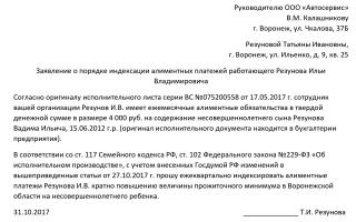 Калькулятор расчета индексации алиментов по ст. 117 СК РФ