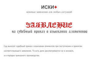 Заявление о выдаче судебного приказа о взыскании алиментов