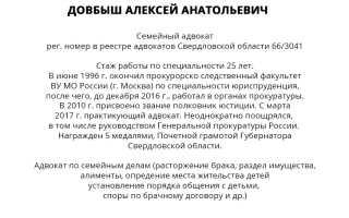 Адвокат по семейным делам Екатеринбург бесплатно