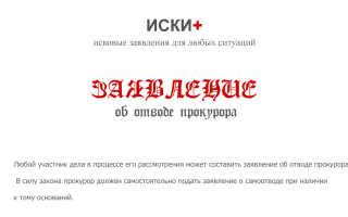 Заявление об отводе прокурора: порядок оформления и подачи