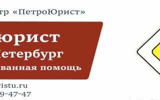 Адвокат в СПб по ДТП бесплатно круглосуточно